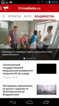 PrimaMedia. Новости регионов screenshot 3