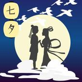 Chinese Valentine's Day cards icon