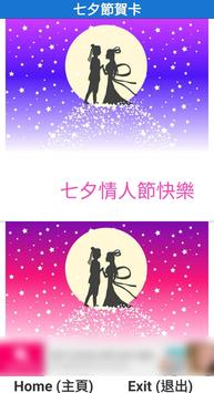 Chinese Valentine's Day cards poster