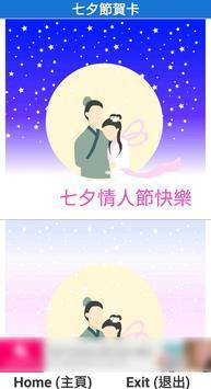 Chinese Valentine's Day cards screenshot 1