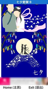 Chinese Valentine's Day cards screenshot 2