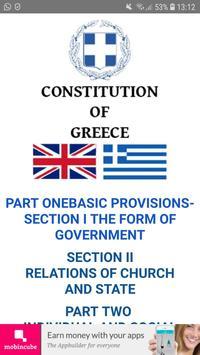 Constitution of Greece screenshot 2