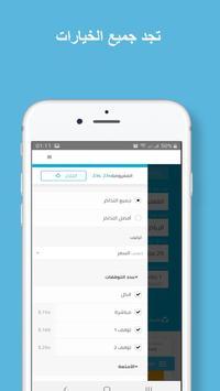 قارن اسعار الطيران والفنادق احجز باقل الاسعار الان screenshot 2
