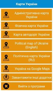 Карта України screenshot 1
