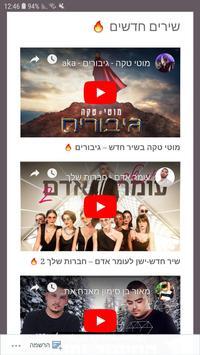 שרוף - סרטים לצפייה ישירה screenshot 1