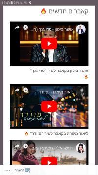 שרוף - סרטים לצפייה ישירה screenshot 2