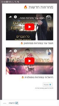 שרוף - סרטים לצפייה ישירה screenshot 3