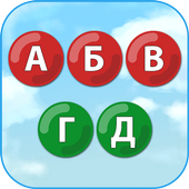 Words Shooter icon