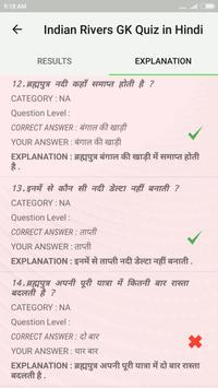 Indian Rivers GK Quiz in Hindi screenshot 5
