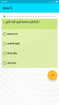 Indian Rivers GK Quiz in Hindi screenshot 1