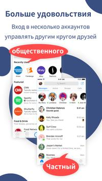 Double Apps скриншот 3