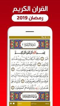 القران الكريم صوت وصورة poster