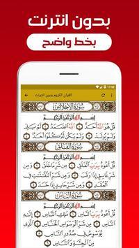 القران الكريم صوت وصورة screenshot 1