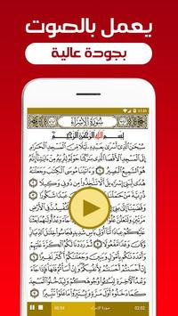القران الكريم صوت وصورة screenshot 2