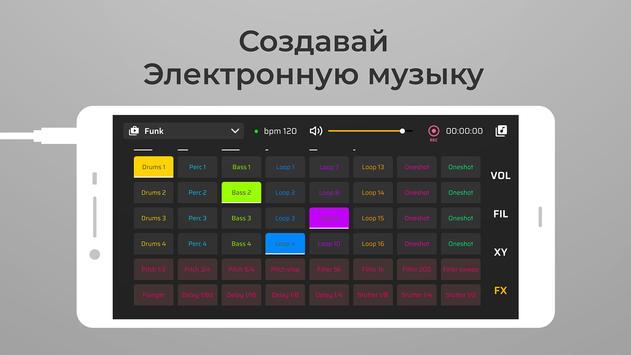 DJ Loop Pads - Создание музыки постер