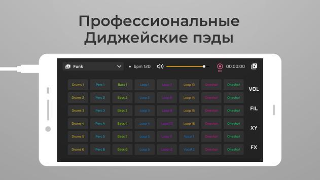 DJ Loop Pads - Создание музыки скриншот 1