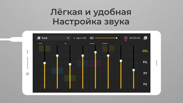 DJ Loop Pads - Создание музыки скриншот 2