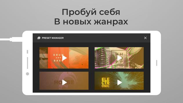 DJ Loop Pads - Создание музыки скриншот 3