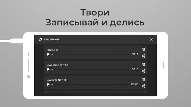 DJ Loop Pads - Создание музыки скриншот 4