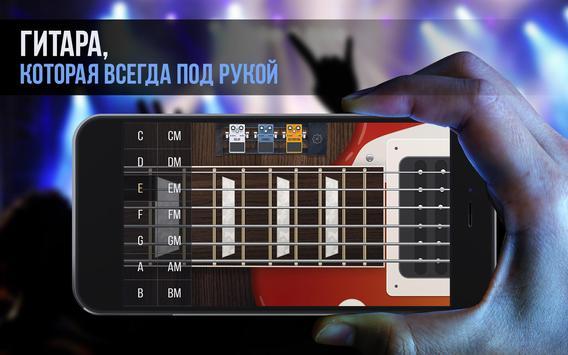 Симулятор реальной гитары - научиться играть постер