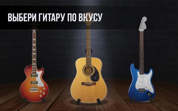 Симулятор реальной гитары - научиться играть скриншот 1