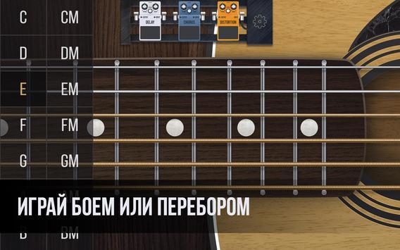 Симулятор реальной гитары - научиться играть скриншот 2