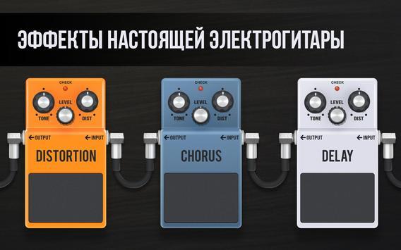 Симулятор реальной гитары - научиться играть скриншот 3