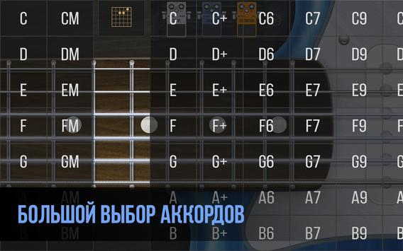 Симулятор реальной гитары - научиться играть скриншот 4