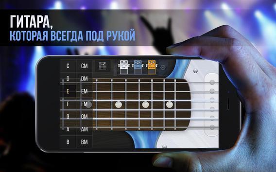 Симулятор реальной гитары - научиться играть скриншот 5
