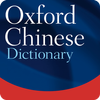 Oxford Chinese Dictionary иконка