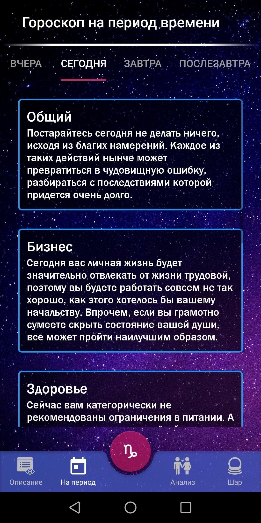 Точный гороскоп на сегодня и на каждый день poster