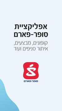 סופר-פארם poster