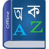 Bangla Dictionary Multifunctional