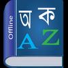 ikon Bangla Dictionary