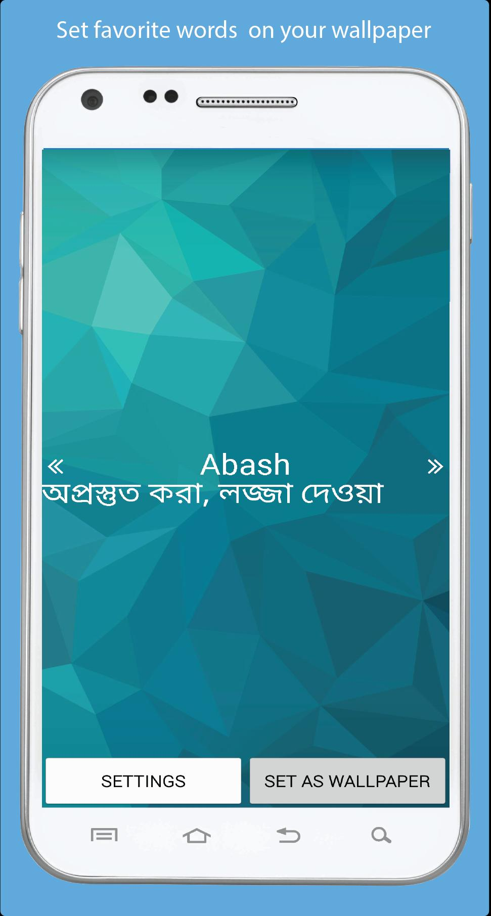 Bangla Dictionary for Android - APK Download