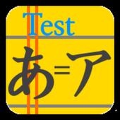 Hiragana / Katakana Test icon