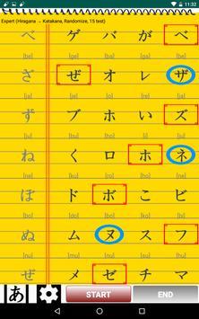 Hiragana / Katakana Test screenshot 3