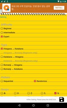 Hiragana / Katakana Test screenshot 5