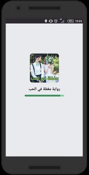 رواية مغفلة في الحب - رواية درامية poster