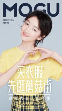 MOGU poster