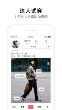 MOGU screenshot 1