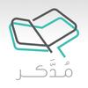 مُدَكر لتعليم القرآن icono