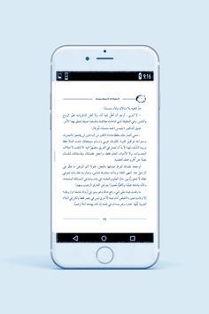 رواية االهالة المقدسة ảnh chụp màn hình 2