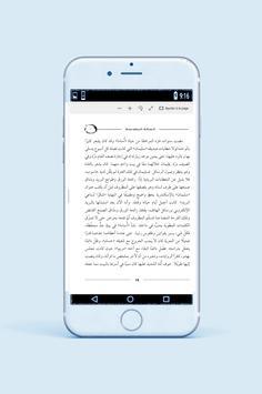 رواية االهالة المقدسة ảnh chụp màn hình 3