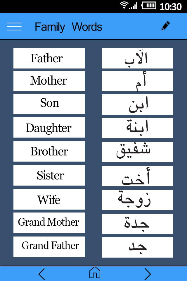 Learn Arabic Speaking in English for FREE for Android - APK