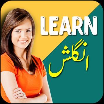 Learn English Speaking in Urdu | انگریزی بولیں screenshot 5
