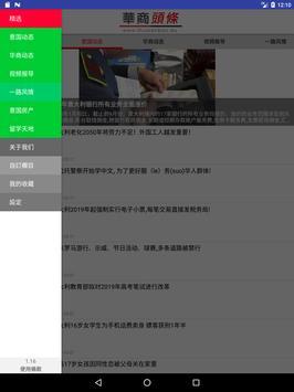 華商頭條 screenshot 11
