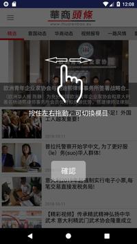 華商頭條 screenshot 1