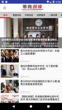 華商頭條 screenshot 2