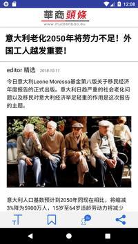 華商頭條 screenshot 3